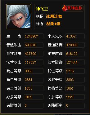 《神仙道》520w战力九层妖塔八层五星过法