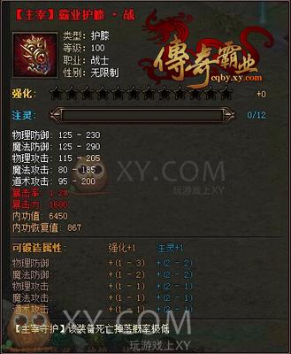 xy游戏《传奇霸业》霸业首饰合成记