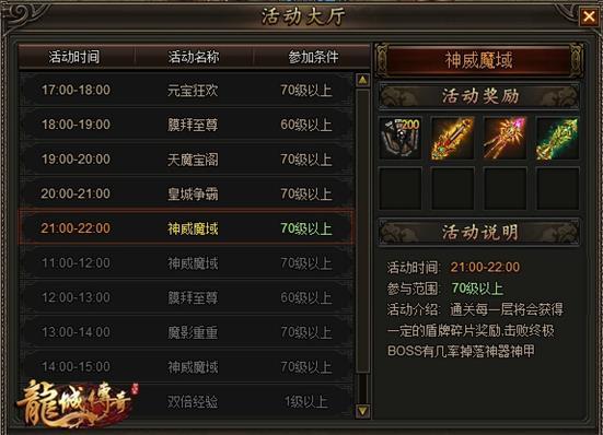 腾讯平台 龙城传奇 尊享帝王荣耀