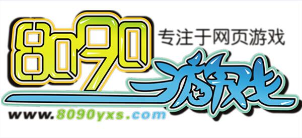 8090游戏大乐斗 lol比赛嗨翻天
