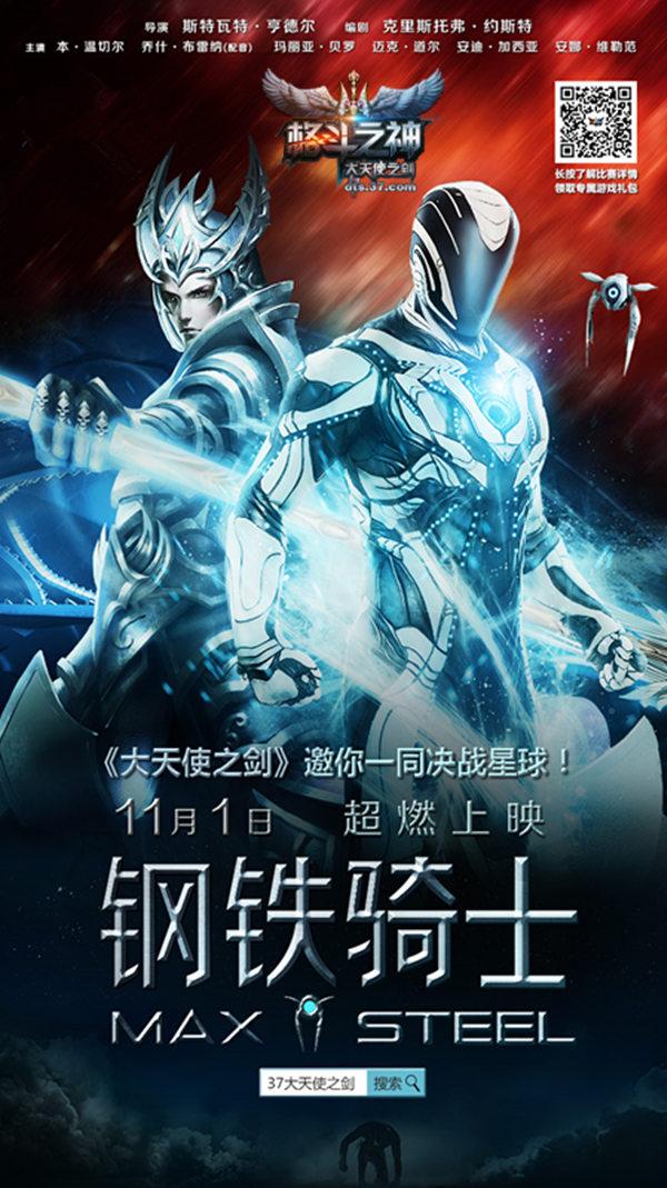 电影《钢铁骑士》讲诉的是一个16岁少年成为超级英雄后的冒险故事。和母亲居住在一起的少年麦克斯拥有一种自己无法控制的超能力量,直至他遇到拥有先进技术的外星机器人斯蒂尔后才学会运用。在两人组合成为钢铁骑士的同时,麦克斯也发现了自己的身份之谜,并由此引发了一场宿命决战。冒险、钢铁骑士、超级英雄等等标签,让触觉灵敏的游戏人员即刻想起了37《大天使之剑》,无论是在内容或是表现形式,两者都有着异曲同工之妙,可见,促进此次合作的因素并非突发奇想,而是落实到具体内容,根据双方的共同点深思熟虑后所产生的决定。