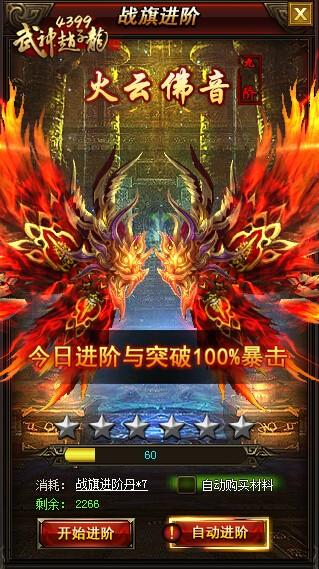 王者之翼 八面威风 4399《武神赵子龙》战旗系统