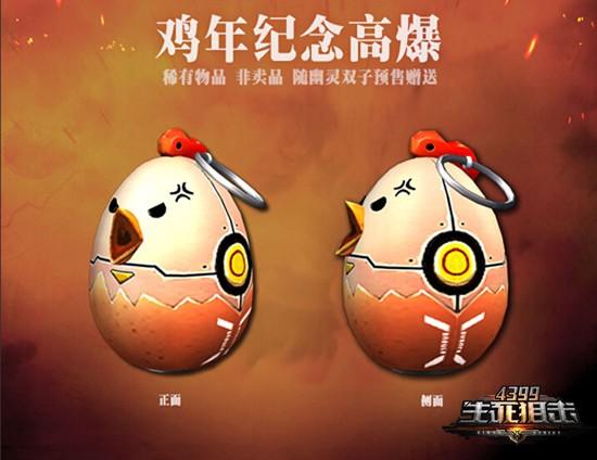 《4399生死狙击》幽灵双子预售中_游戏新闻