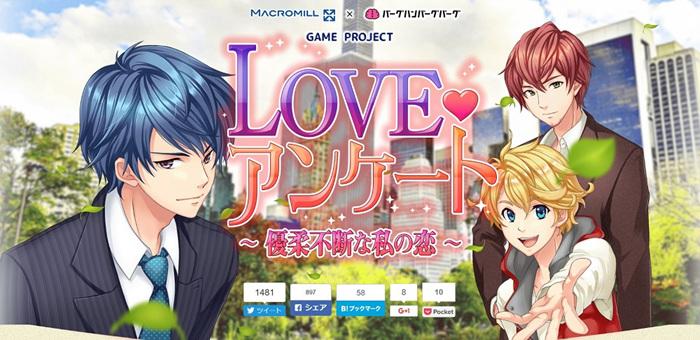 绯色流星汉化下载_乙女向恋爱游戏
