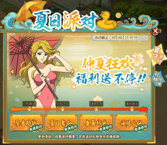 《火影忍者ol》7月20日更新公告 乱斗战场