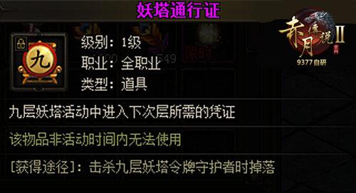9377《赤月传说2》九层妖塔新玩法