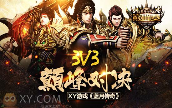 XY游戏《蓝月传奇》巅峰赛 重燃传奇热潮