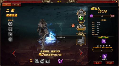 顺网《神印王座》是一款3d欧式魔幻arpg网页游戏,目前已于顺网游戏