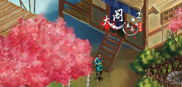 太阁立志2加强版游戏图片欣赏