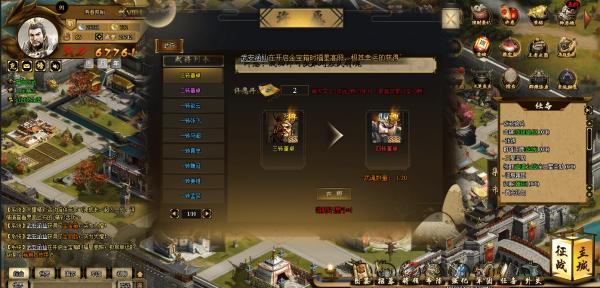 帝皇三国游戏图片欣赏