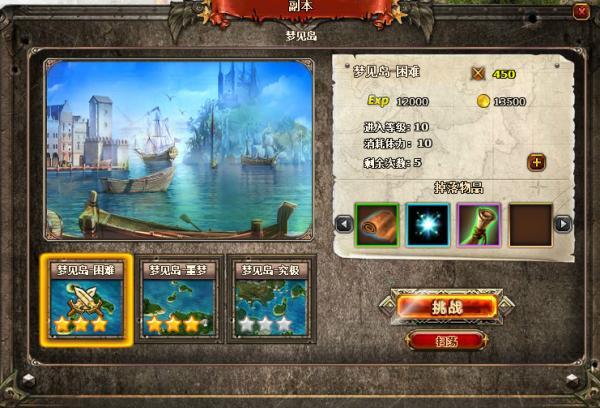 海盗联盟游戏图片欣赏