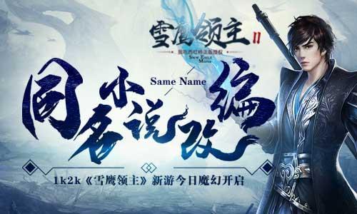 同名小说改编 1K2K《雪鹰领主》新游魔幻开启_游戏新闻