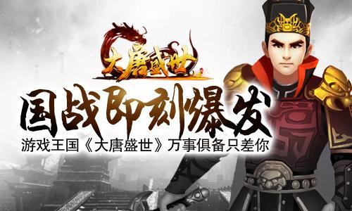 俯首称臣 游戏王国《大唐盛世》龙王得天下_游戏新闻