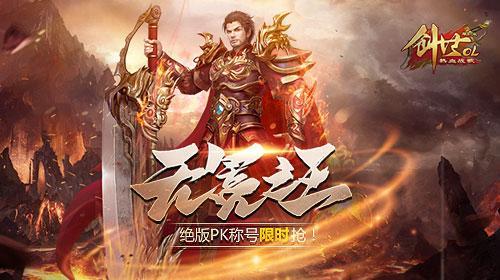 """360《热血战歌创世》""""无冕之王""""绝版PK称号_游戏新闻"""