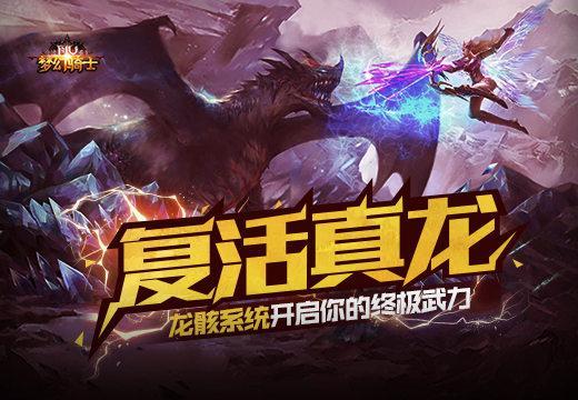 塔人《奇迹重生》龙骸系统开启你的终极武力_游戏新闻