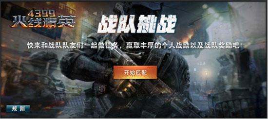 """《4399火线精英》""""战队挑战""""新一期登场_游戏新闻"""