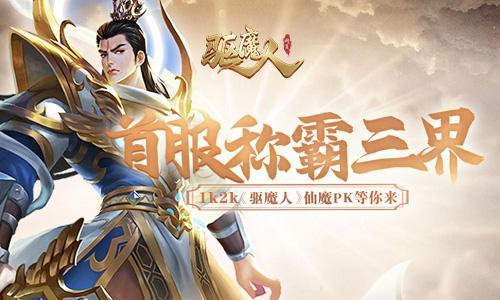 重走西游路:《驱魔人》PK大乱斗问鼎三界_游戏新闻