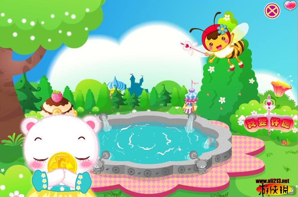 乐园/许愿池