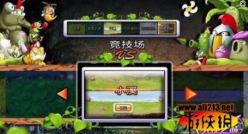 植物大战僵尸游戏图片大全