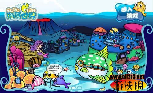 海底世界的主页卡通梦幻,让你看一眼就进入了一个童话世界,你不经意