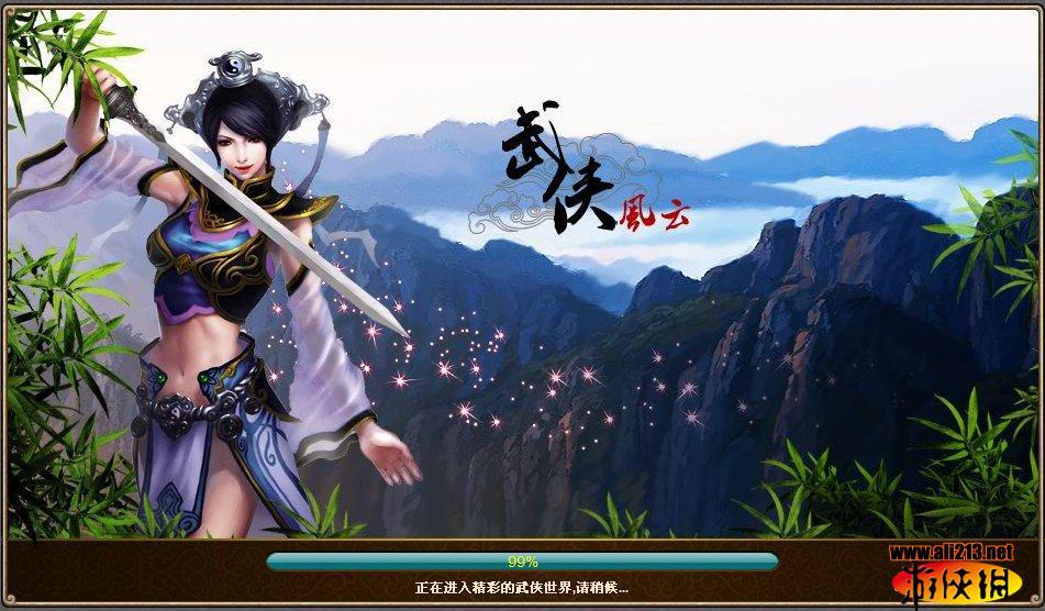 武侠风云游戏图片欣赏