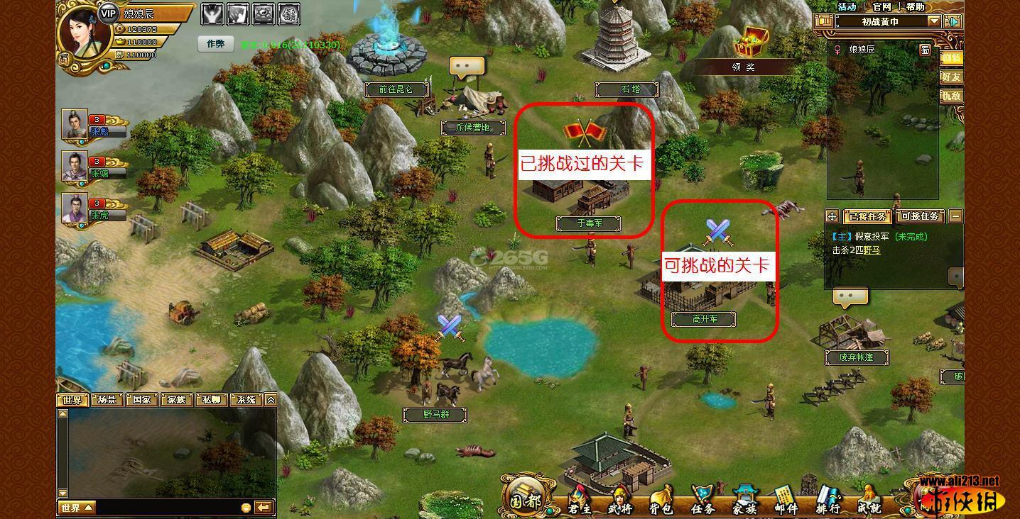 《演义》游戏介绍——地图关卡介绍