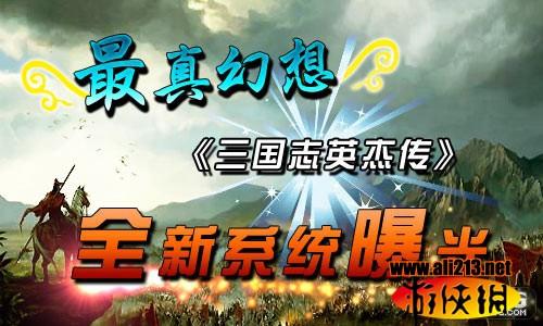 最真幻想《三国志英杰传》全新系统曝光_游戏