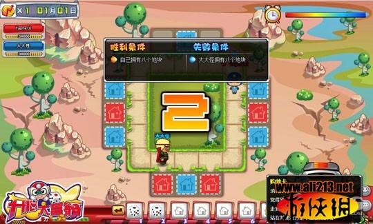 网页游戏《开心大富翁》与大大怪的竞赛