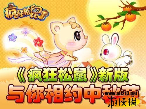 网页游戏《疯狂松鼠》新版与你相约中秋节