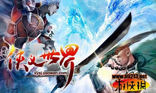 游侠网页游戏江湖再见《侠义世界》恩怨成就新玩法