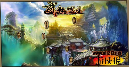 武林漫画游戏《简易盟主》开启无码v武林武侠漫画花图片