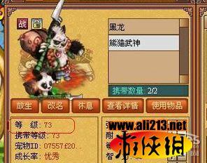 天书奇谈单攻福音的宠物攻略秘籍_游戏新闻-主线狗2的看门任务攻略图片