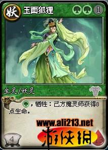 中国的游戏王网页卡牌游戏《万魔王》