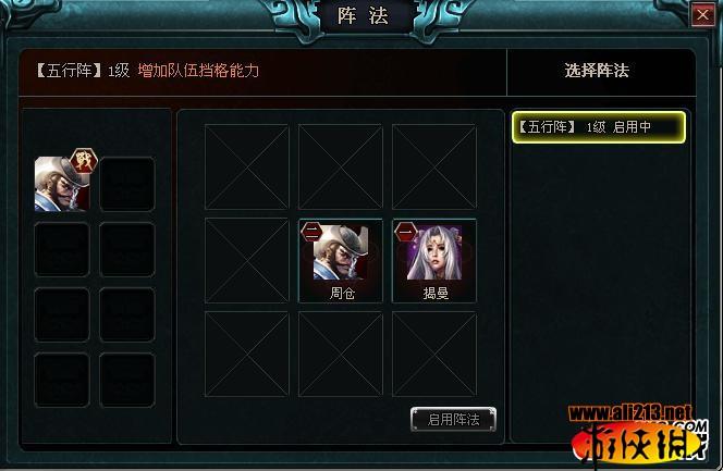 传奇传奇名将选择视频阵型攻略名将附加力龙王小游戏通关阵型图片