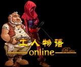 工人物语online