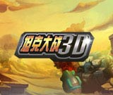 坦克大战3D