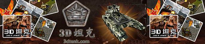 3D坦克 游侠专题