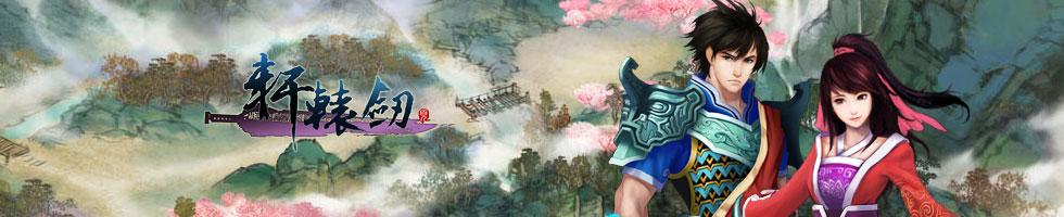 游戏资讯_轩辕剑游戏资讯 - 游侠页游轩辕剑专区