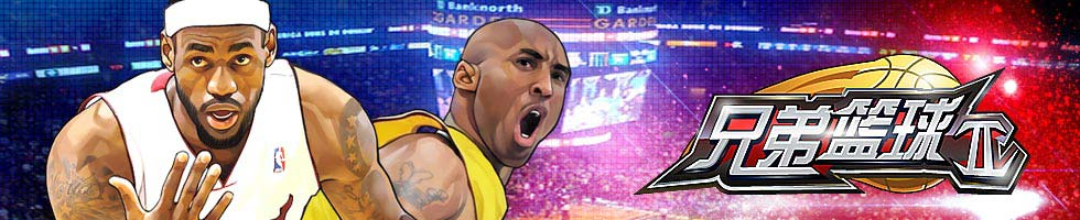 兄弟篮球2 游侠专题