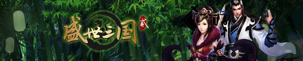 盛世三国2 游侠专题