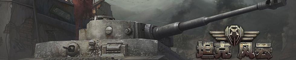 坦克风云 游侠专题