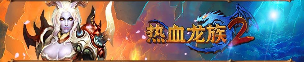 热血龙族2 游侠专题