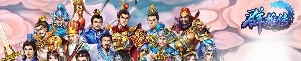 群雄纷争_在游戏中为玩家展现了一个乱世纷争,群雄争霸的世界.