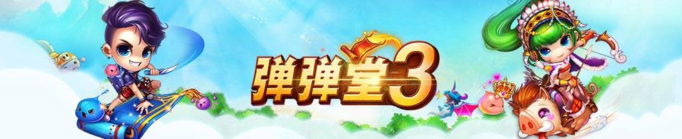 弹弹堂3 游侠专题
