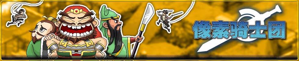 像素骑士团 游侠专题