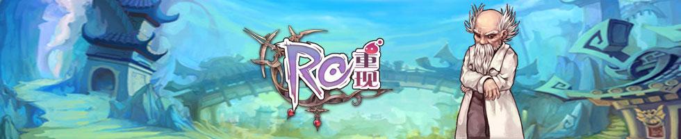 RO重现 游侠专题