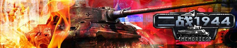 二战1944 游侠专题