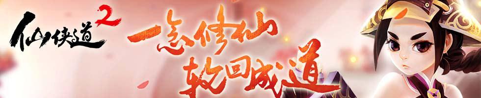 仙侠道2 游侠专题