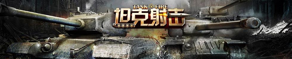 坦克射击 游侠专题