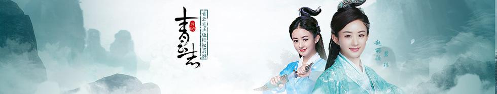 青云志 游侠专题